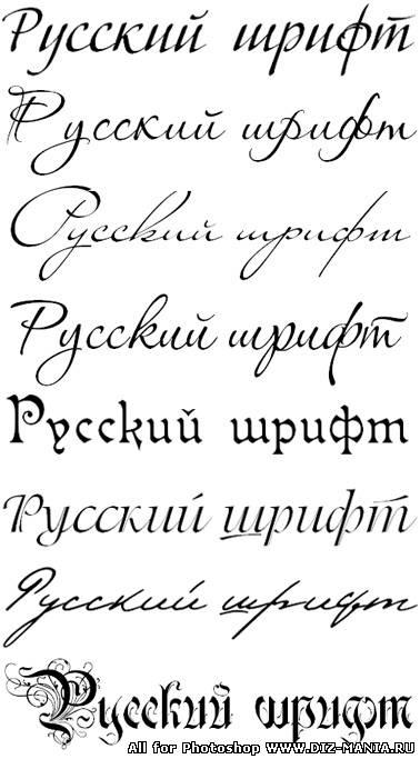 Шрифты своими руками